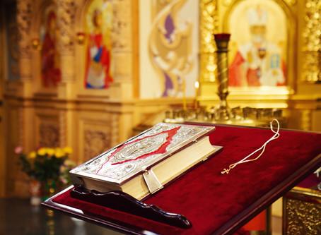 Порядок совершения богослужений в дни сложной эпидемиологической обстановки. А также порядок освящен
