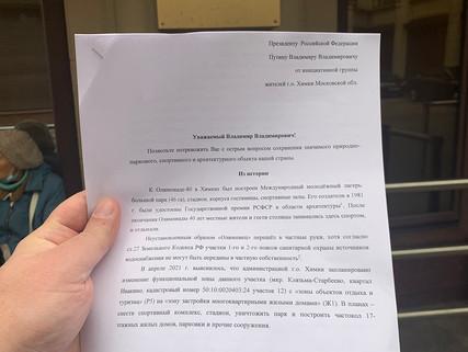 "Петиция ""Спасем Олимпиец!"""
