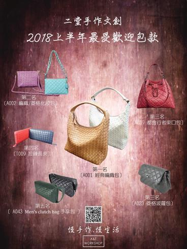 2018上半年最受矚目的包款