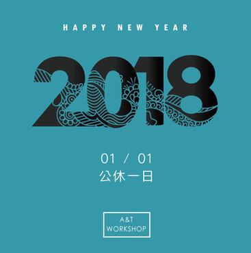 2018新年快樂
