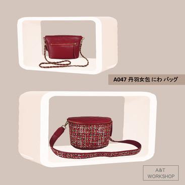 2019最夯IT BAG – Mini Bag 二堂教你親手打造專屬的時尚潮流Mini Bag