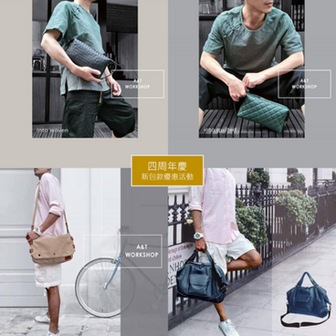 二堂手作文創四周年慶 推出新包款折扣優惠活動