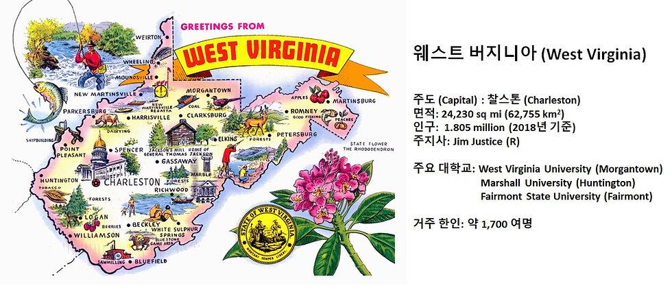 west-virginia 소개.jpg