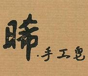 晞.手工皂 - 品牌故事 About Us