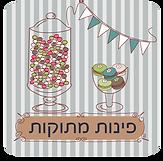designAconcept עיצוב והפקת מתנות בקונספט אישי | מיתוג פינות מתוקות