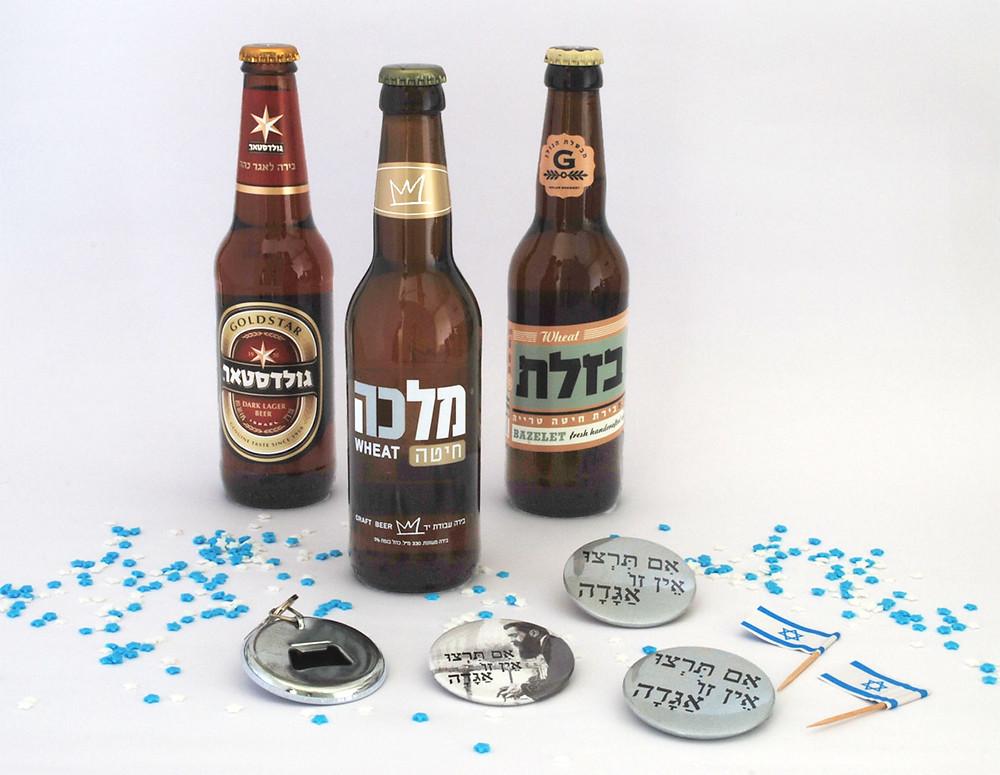  מתנה ליום העצמאות   בירות ישראליות מגנטים מעוצבים  פותחנים לבקבוקים