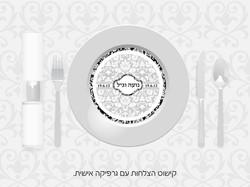 חתונה מעוצבת בקונספט אישי: קישוט צלח