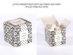 חתונה מעוצבת בקונספט אישי: קופסא מתו