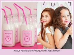 בקבוקי חלב מעוצבים
