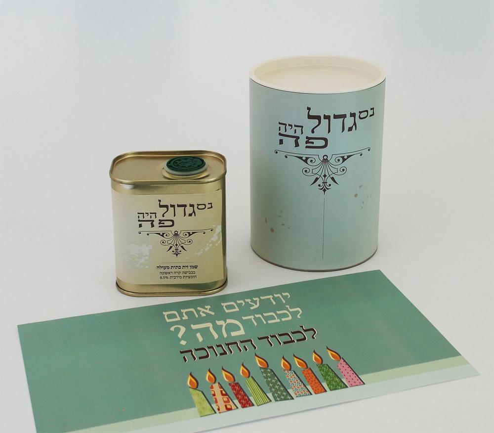קופסאות מעוצבות לחנוכה עם פחי שמן מעוצבים בקונספט אישי