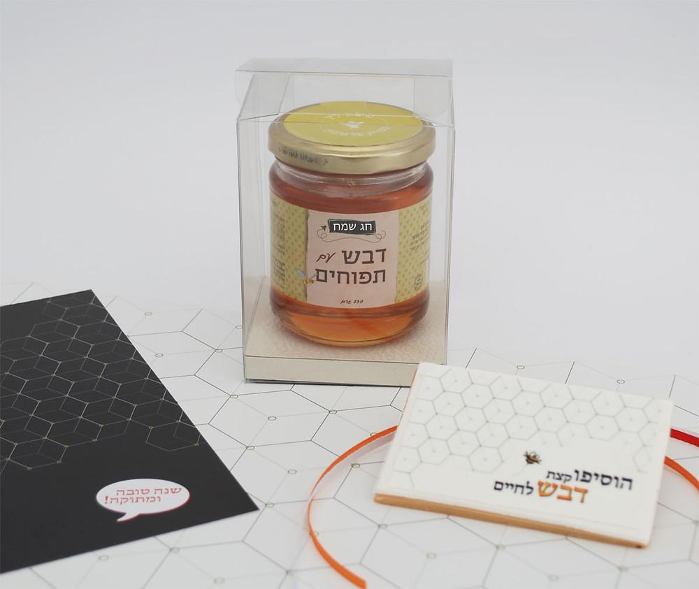 מתנה מתוקה לראש השנה, דבש ועוגיה מעוצבת