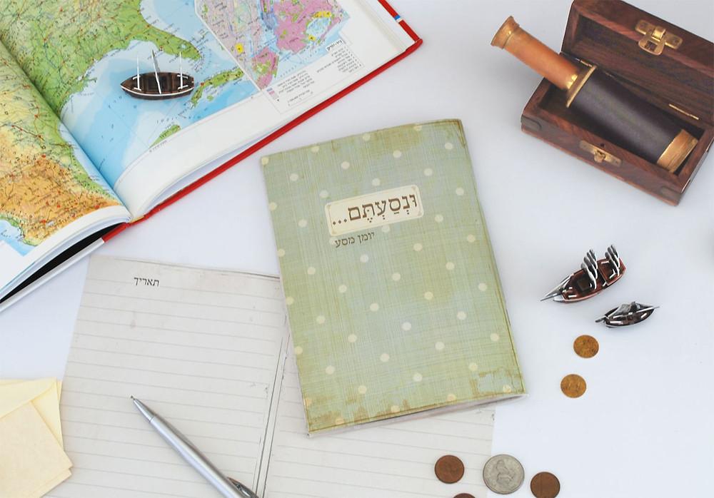 יומן מסע|מוצרי נייר|מתנות מעוצבות