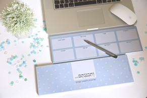 ותכננתם.. מתכננים את השנה החדשה - מתנות מעוצבות מוצרי נייר מעוצבים