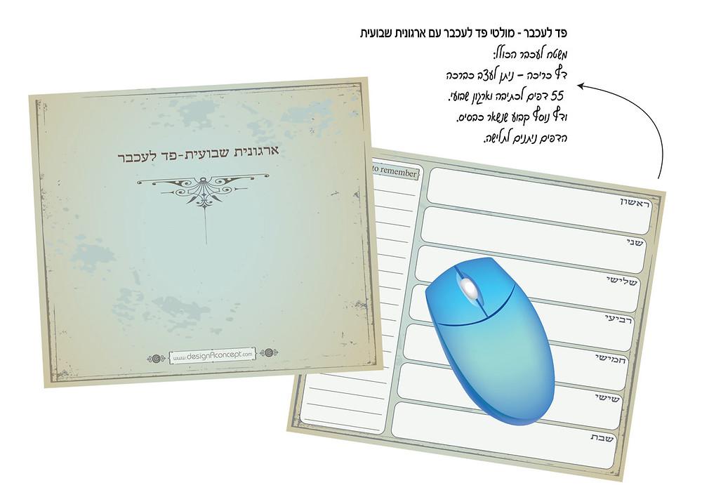 פד לעכבר | ארגונית למשרד | מוצרי נייר | ראש השנה | מתנות לעובדים | מתנות לחג | מתנות לראש שנה