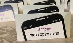 כרטיסי הושבה מעוצבים