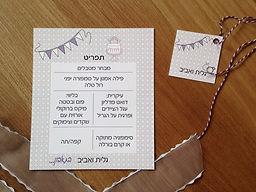 עיצוב והפקת הזמנה לחתונה - מתנות לאורחים - שוקולדים - עיצוב שולחן designAconcept
