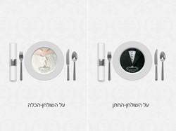 עיצוב אירוע חתן כלה - על השולחן