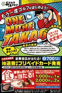 takao_dm.jpg