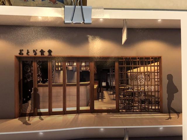 おとな食堂 京都