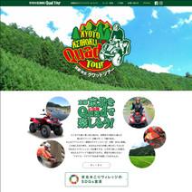 keihoku-quad-tour_kyoto