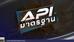 มารู้จัก มาตรฐาน API ในน้ำมันเครื่อง กันดีกว่า