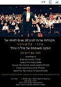 לשיר עם ידיים ולב - מקהלות שרות לציון 10 שנים למותו של הנרי קלאוזנר