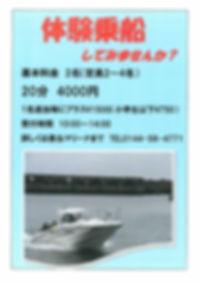 体験乗船.jpg