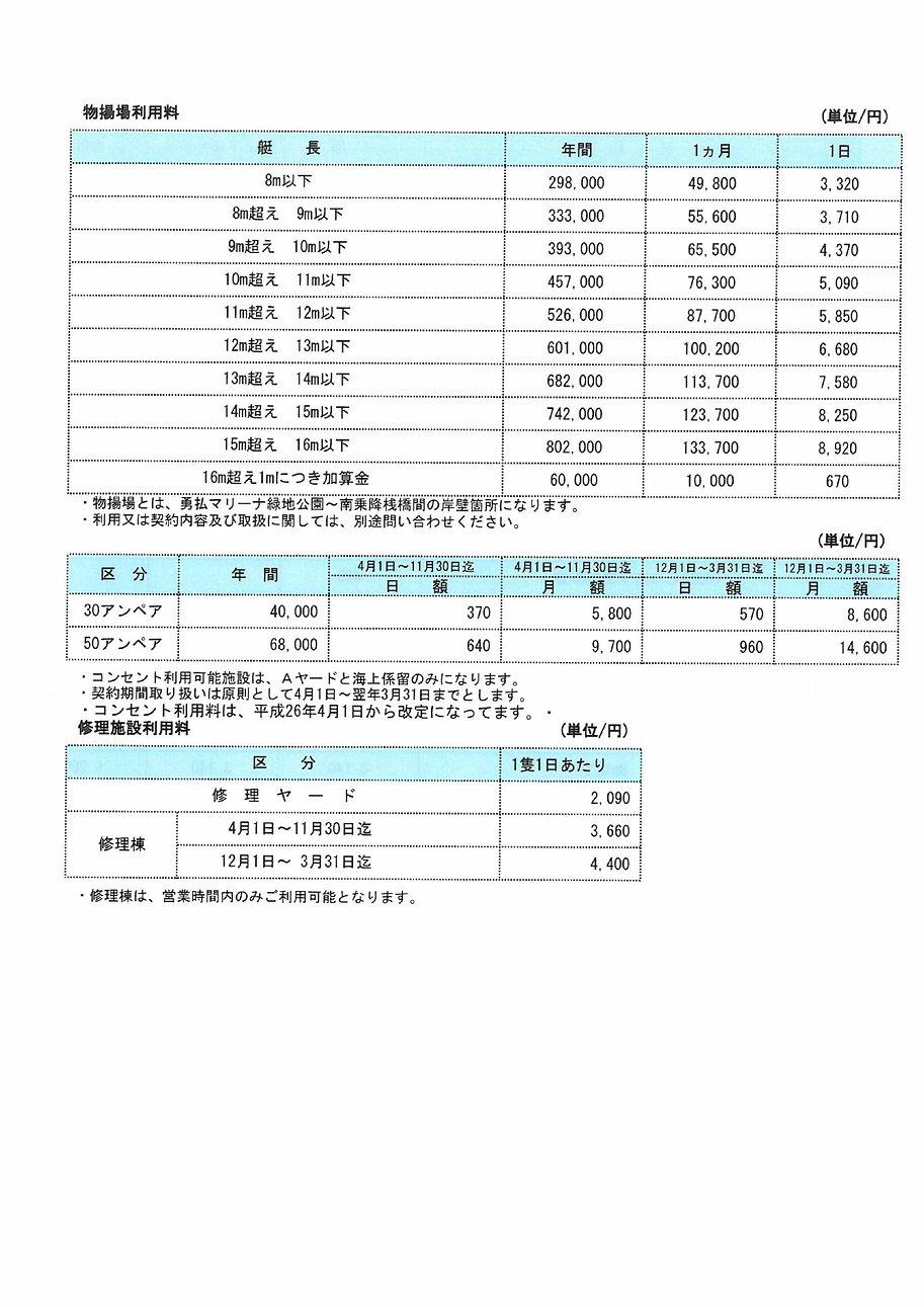 物揚げ場・電気.jpg