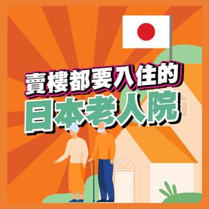 [生意思維] 賣樓都要入住的日本老人院 !!! (廣東話 | 中字)