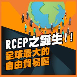 [商業思維] - RCEP之誕生!全球最大的自由貿易區 !!! 可能係 2020 年最重要的經濟事件!(廣東話 | 中字)