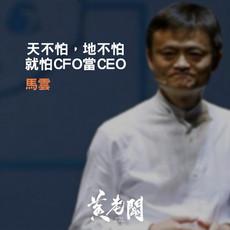 059創業成功金句黄老闆Boss-Wong-quotes.jpg