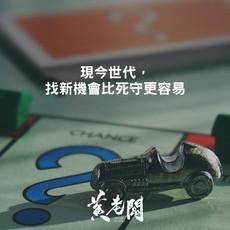 056創業成功金句黄老闆Boss-Wong-quotes.jpg