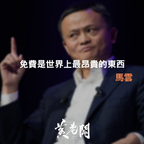 058創業成功金句黄老闆Boss-Wong-quotes.jpg
