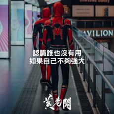 053創業成功金句黄老闆Boss-Wong-quotes.jpg