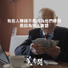 055創業成功金句黄老闆Boss-Wong-quotes.jpg