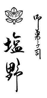 塩野ロゴ.jpg