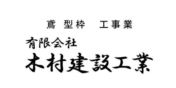木村建設工業ロゴ