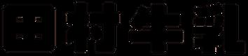 田村牛乳ロゴ