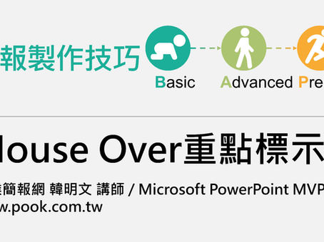 Mouse Over重點標示