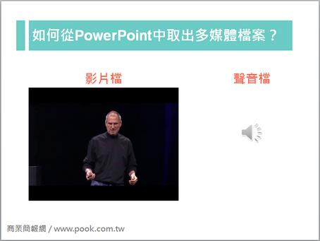 從PowerPoint中取出多媒體檔案之技巧