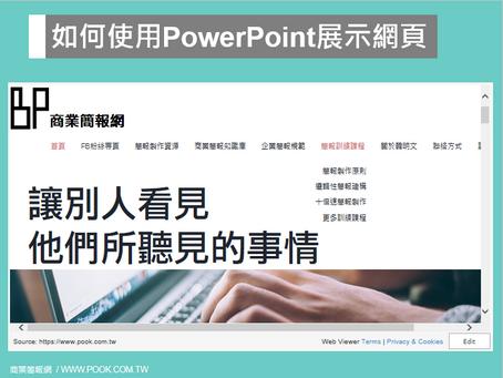 使用PowerPoint展示網頁