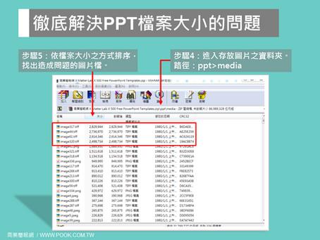 徹底解決PPT檔案大小的問題