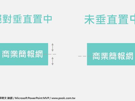 圖形中文字絕對置中技巧