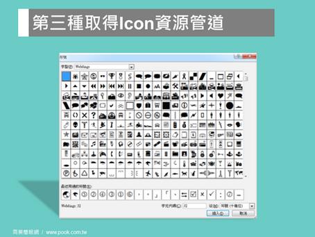 鮮為人知的第三種Icon資源管道