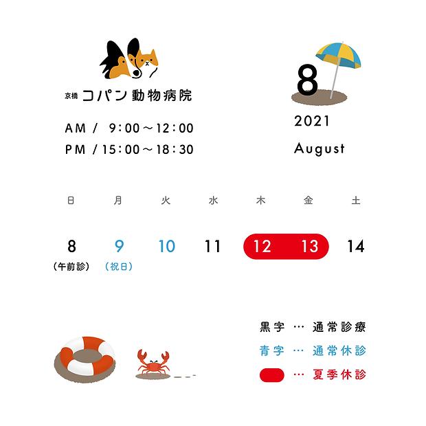 夏休み2021-02.png