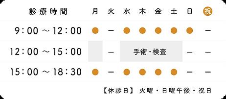 copain-shinryo-02.png