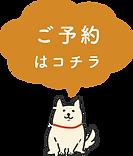 yoyaku.png