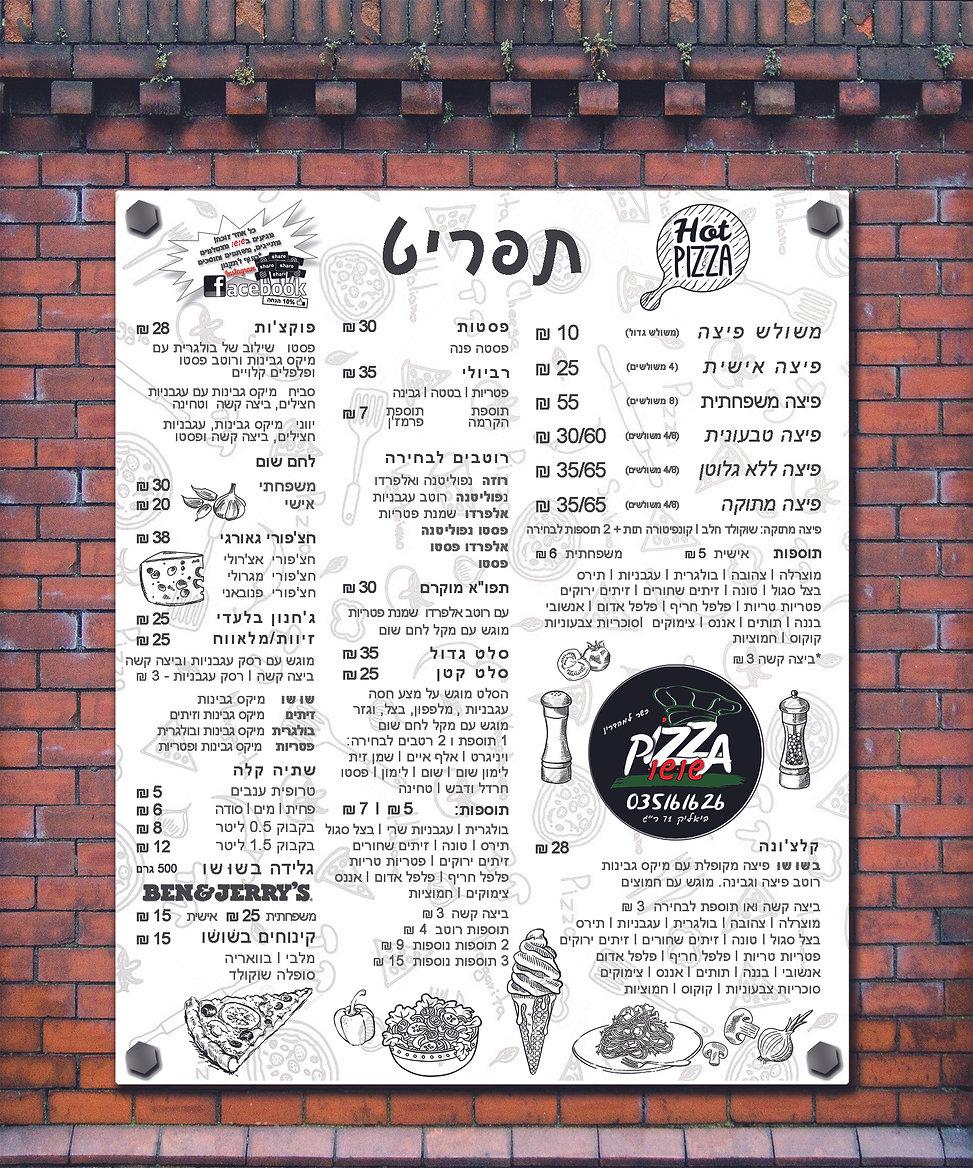 תפריט פיצה שוש רמת גן