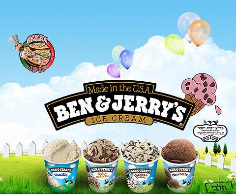 גלידות שמנת בפיצה שושו