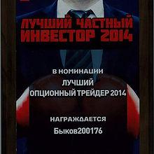 Быков Алексей лучший опционный трейдер Р